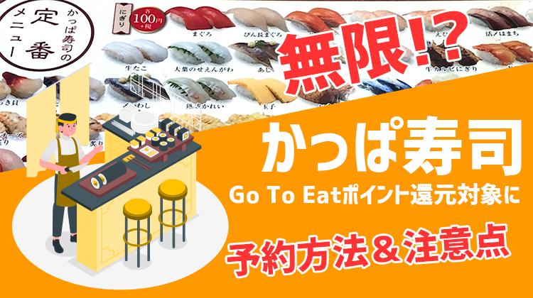 予約 かっぱ 寿司